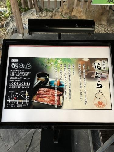 京料理 花むら (15)