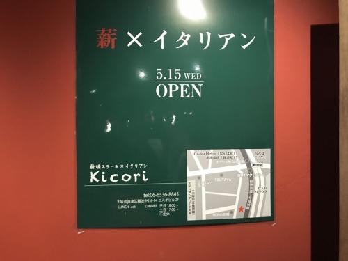 薪焼ステーキ×イタリアン Kicori (18)-2