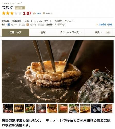 薪焼ステーキ×イタリアン Kicori 追加1