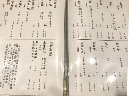 酒ありき肴与一 (2)