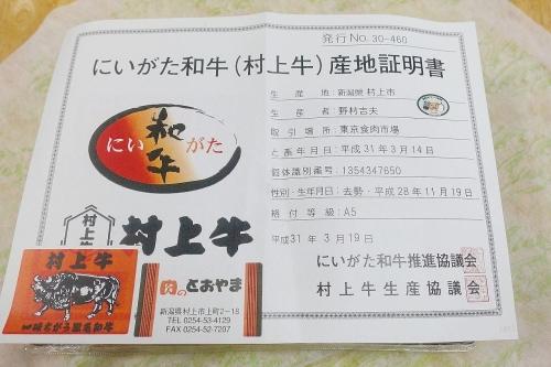 ふるさと納税2019 新潟県村上市 村上牛すき焼き用 (10)
