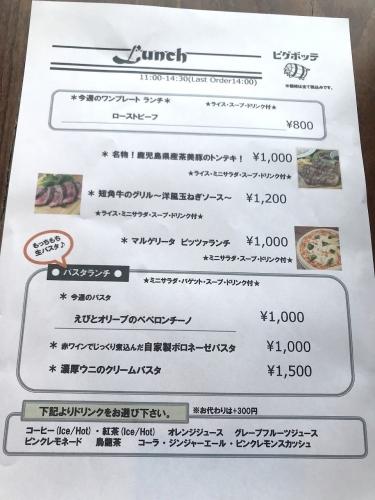 ピグボッテ 梅田店 (14)