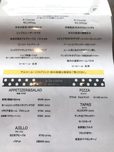 ピグボッテ 梅田店 (18)