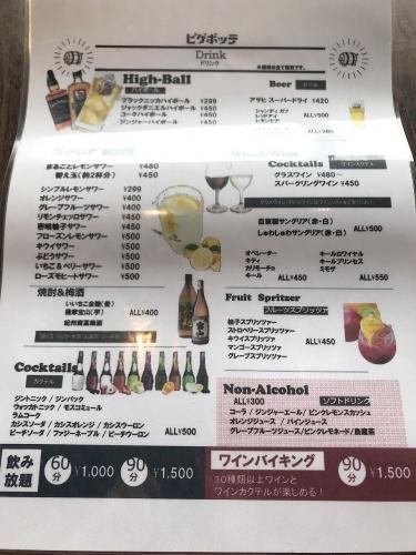 ピグボッテ 梅田店 (19)
