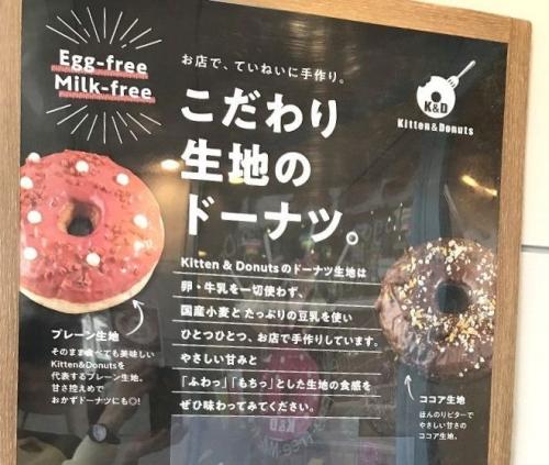 Kitten&Donuts キトゥンアンドドーナツ (14)-2