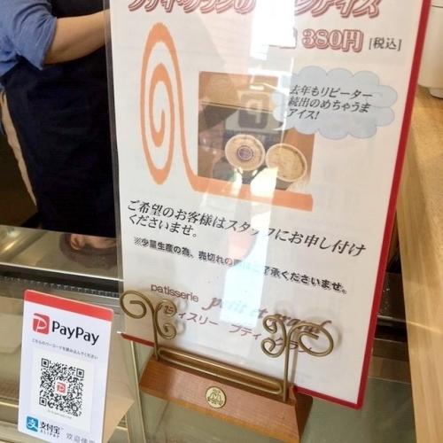 パティスリー プティ・グラン 201905 店内 (1)