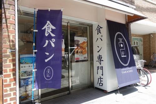 食パン専門 高匠 天三店 (2)