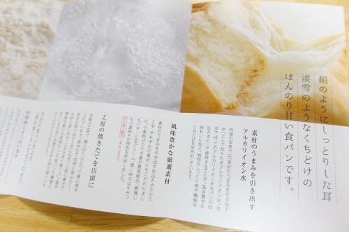 銀座に志かわ 6号店 東天満店 (12)