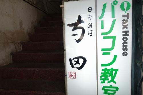 日本料理 寺田 (3)