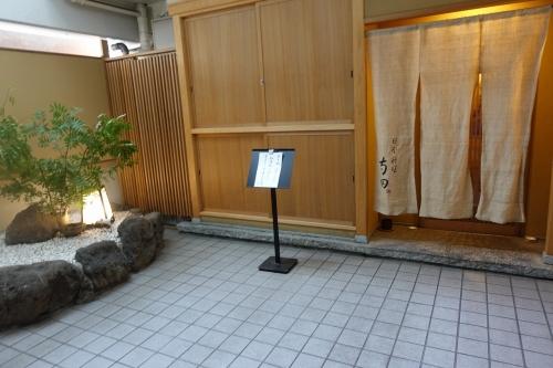 日本料理 寺田 (4)
