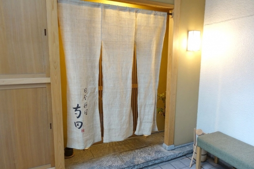 日本料理 寺田 (5)