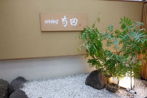 日本料理 寺田 (8)