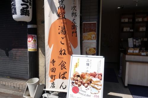 侍ぱん 次郎左衛門 寺田町店 (7)