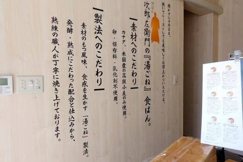 侍ぱん 次郎左衛門 寺田町店 (3)