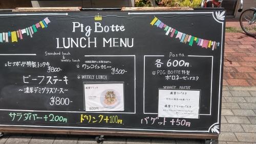 ピグボッテ 北浜店 (5)