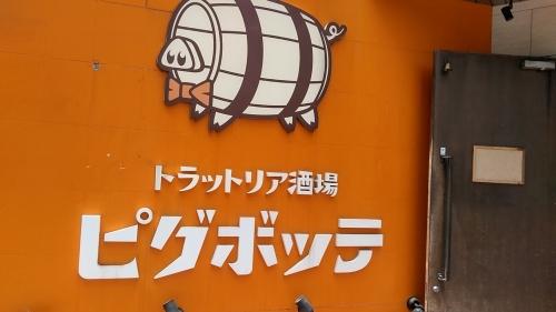 ピグボッテ 北浜店 (6)