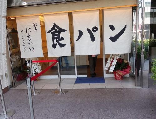 銀座に志かわ 6号店 東天満店 (3)-2