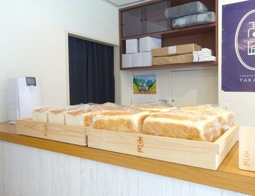食パン専門 高匠 天三店 (10)-2