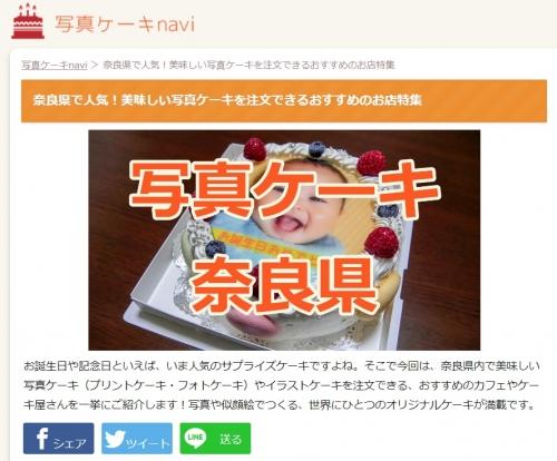 あき房 フォトケーキ 201906 追加