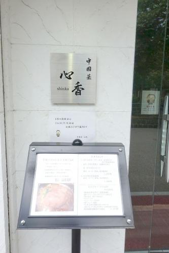 中國菜 心香 チュウゴクサイ シンカ (2)