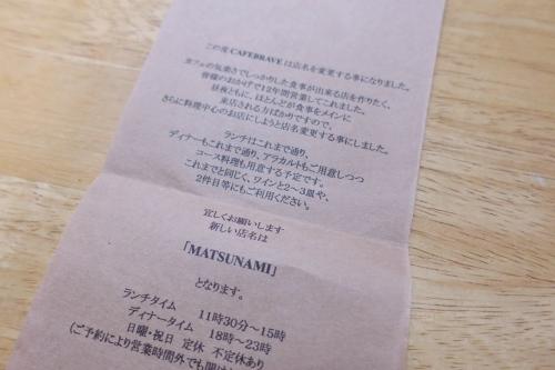 MATSUNAMI 旧 CAFE BRAVE (カフェ ブラーブ) 201906 (5)