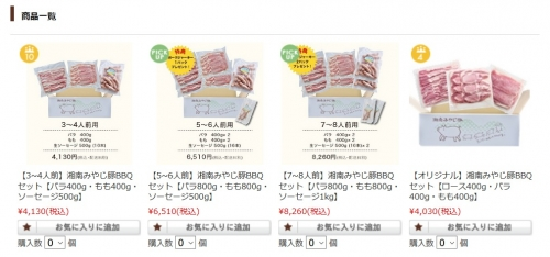 湘南みやじ豚BBQセット (16)