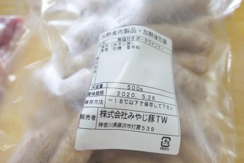 湘南みやじ豚BBQセット (18)