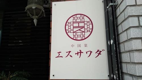 中国菜エスサワダ (5)