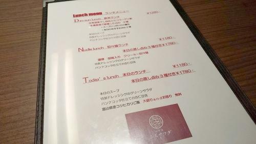 中国菜エスサワダ (6)