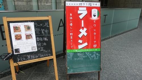 イワッチーナ邸 La麺Cucina 本町・淀屋橋 (14)
