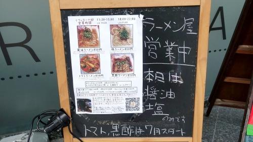 イワッチーナ邸 La麺Cucina 本町・淀屋橋 (15)