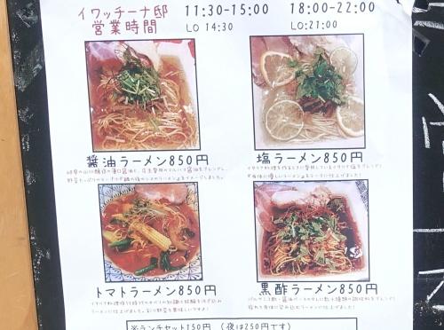 イワッチーナ邸 La麺Cucina 本町・淀屋橋 (24)