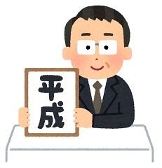 gengou_happyou_heisei.jpg