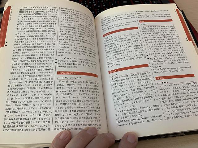 占星術百科事典1 by占いとか魔術とか所蔵画像