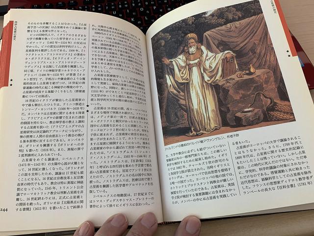 占星術百科事典2 by占いとか魔術とか所蔵画像