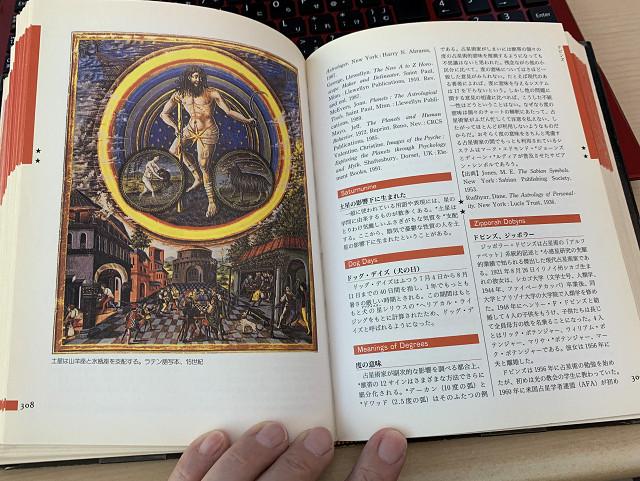 占星術百科事典3 by占いとか魔術とか所蔵画像
