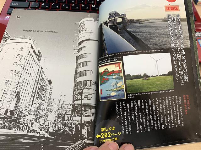 怪談東京23区現場1 by占いとか魔術とか所蔵画像
