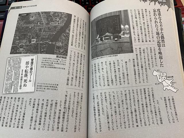 怪談東京23区現場2 by占いとか魔術とか所蔵画像
