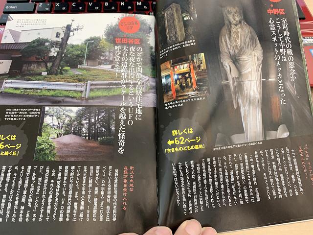 怪談東京23区現場3 by占いとか魔術とか所蔵画像