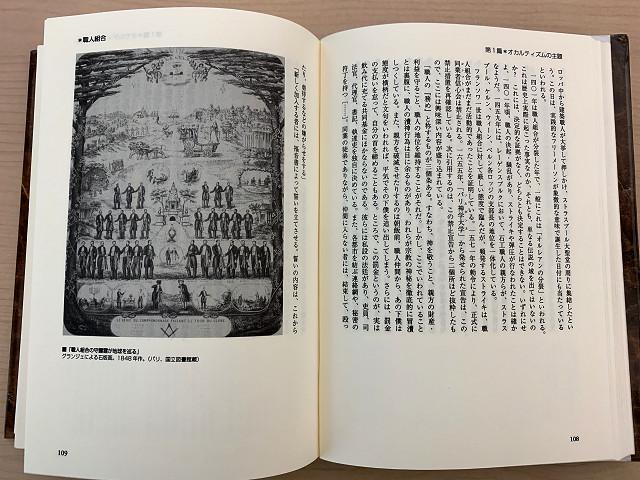 オカルティズム事典はおすすめ3 by占いとか魔術とか所蔵画像
