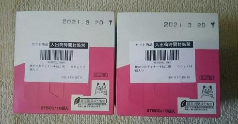 支援物資(神戸市 S・M様)