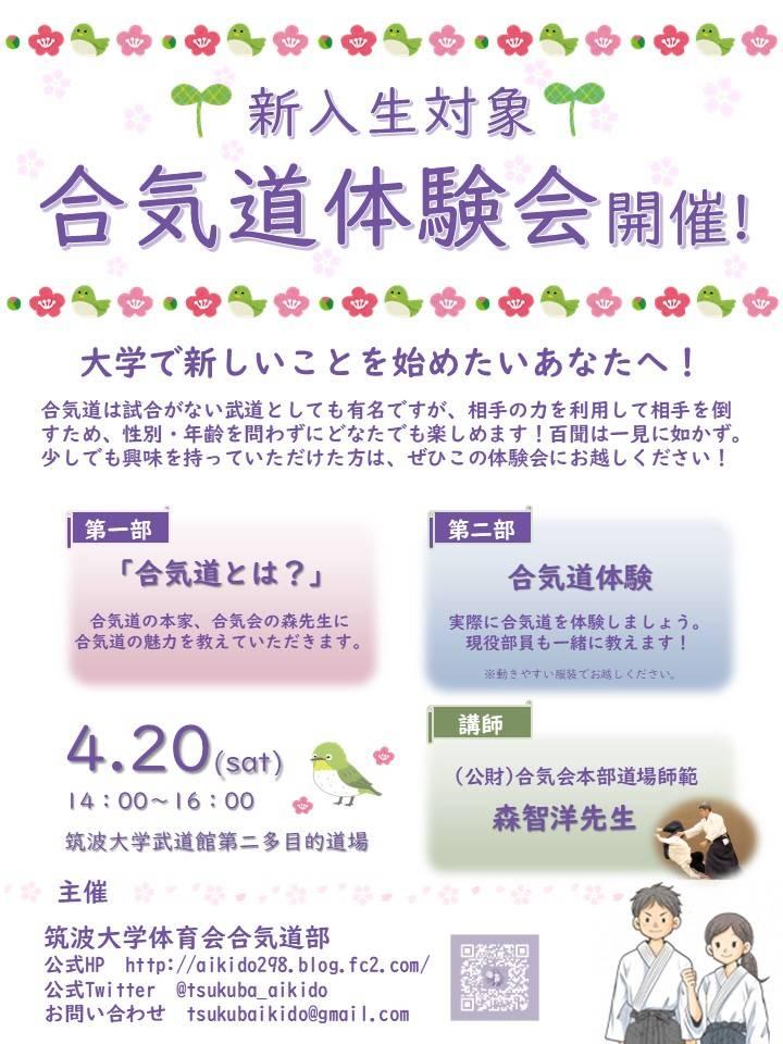 合気道体験会ポスター