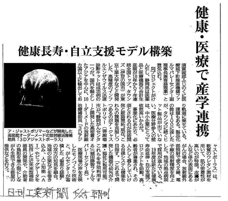 img09675(日刊H業V聞20190425)