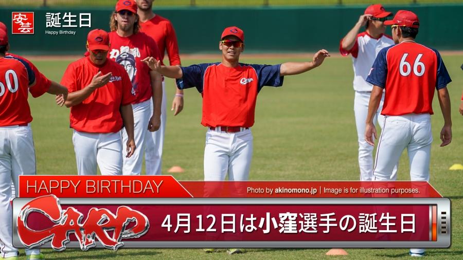 4月12日は小窪哲也選手の誕生日
