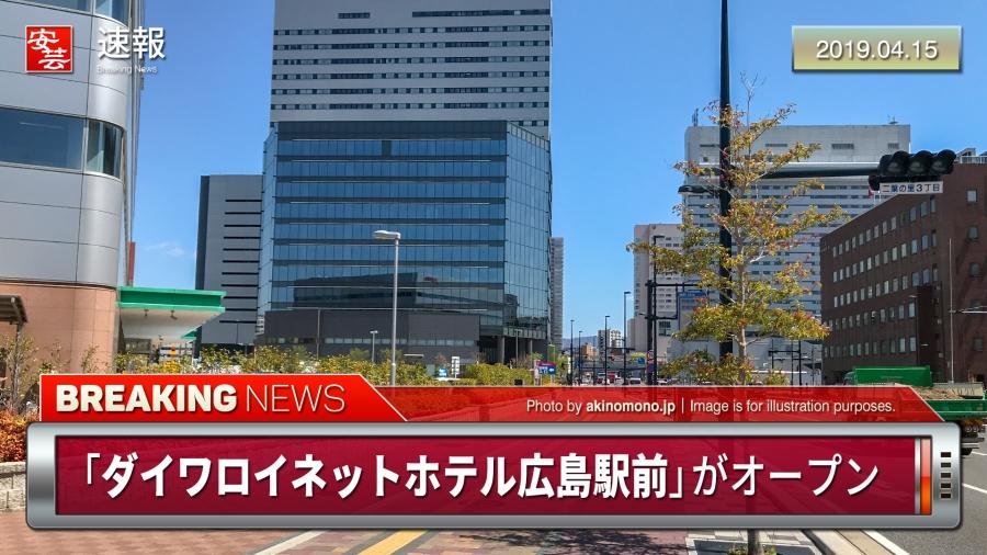 「ダイワロイネットホテル広島駅前」がオープン