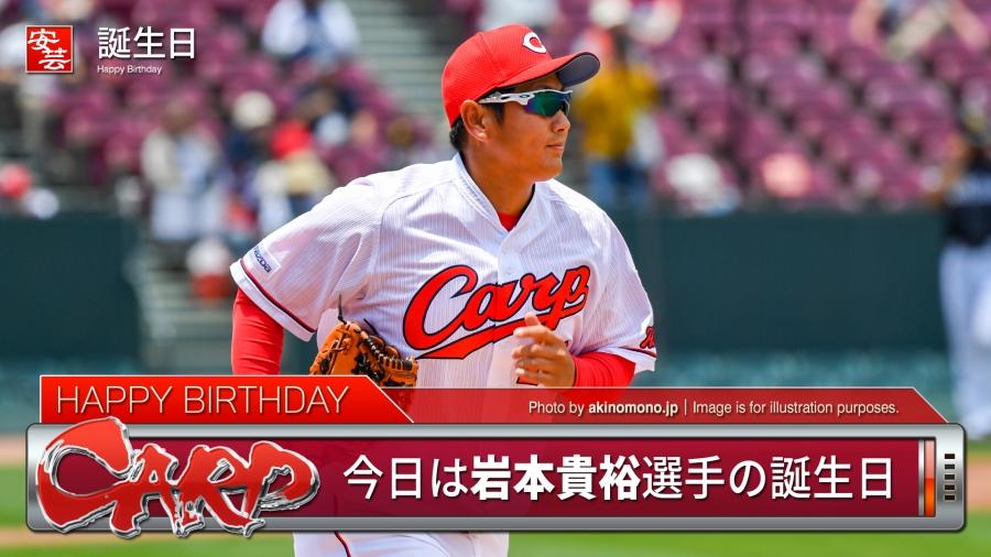 4月18日は岩本貴裕選手の誕生日