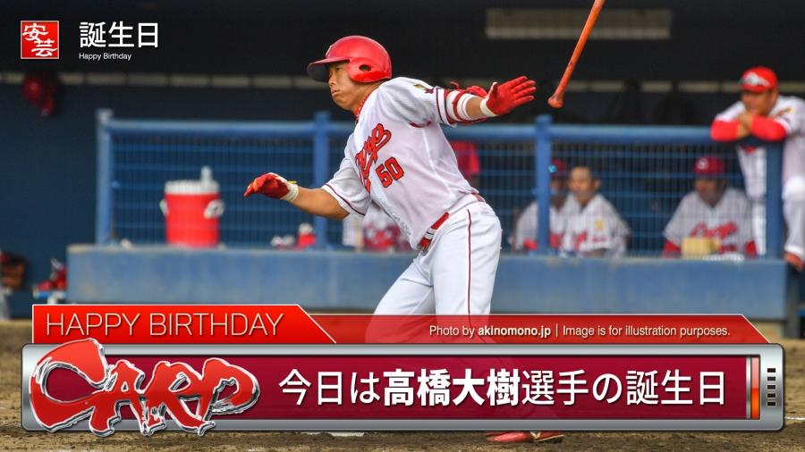 5月11日は高橋大樹選手の誕生日