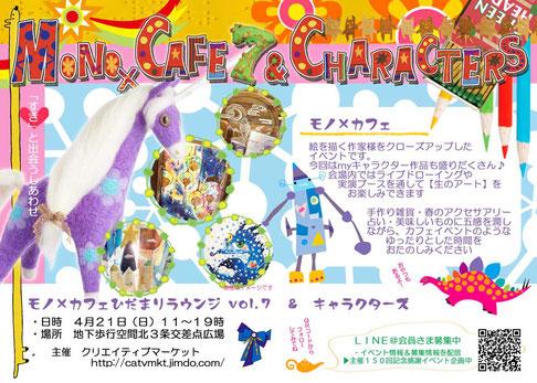 4/21 モノ×カフェ&キャラクターズ7出展のお知らせ