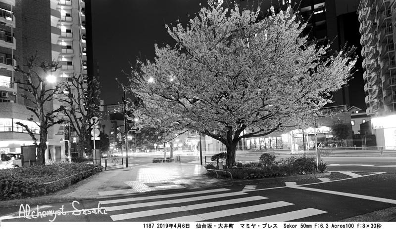 仙台坂1187-2