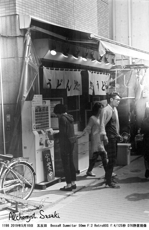 五反田1198-4
